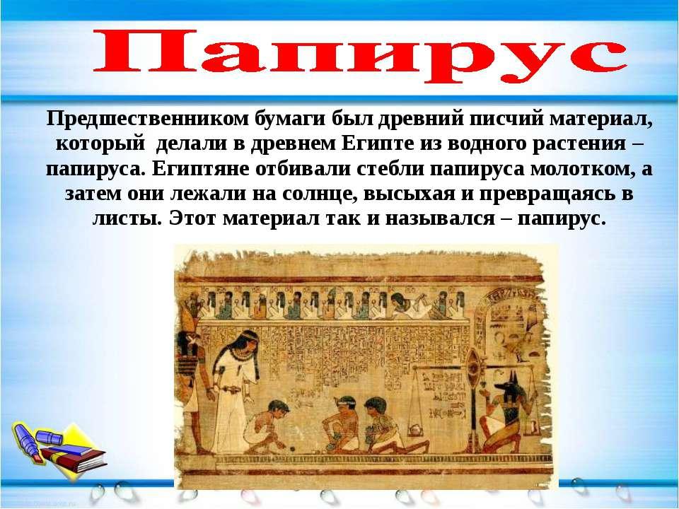 Предшественником бумаги был древний писчий материал, который делали в древнем...