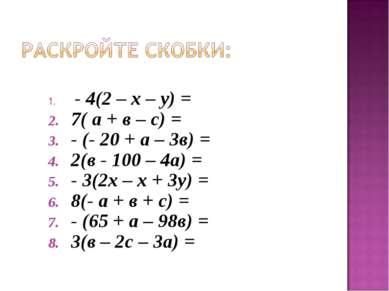 - 4(2 – х – у) = 7( а + в – с) = - (- 20 + а – 3в) = 2(в - 100 – 4а) = - 3(2х...