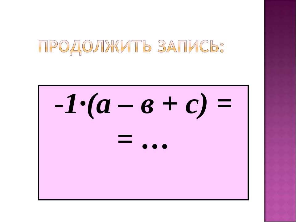 -1·(а – в + с) = = …