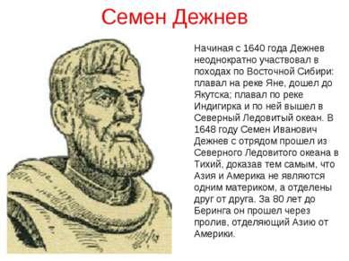 Семен Дежнев Начиная с 1640 года Дежнев неоднократно участвовал в походах по ...