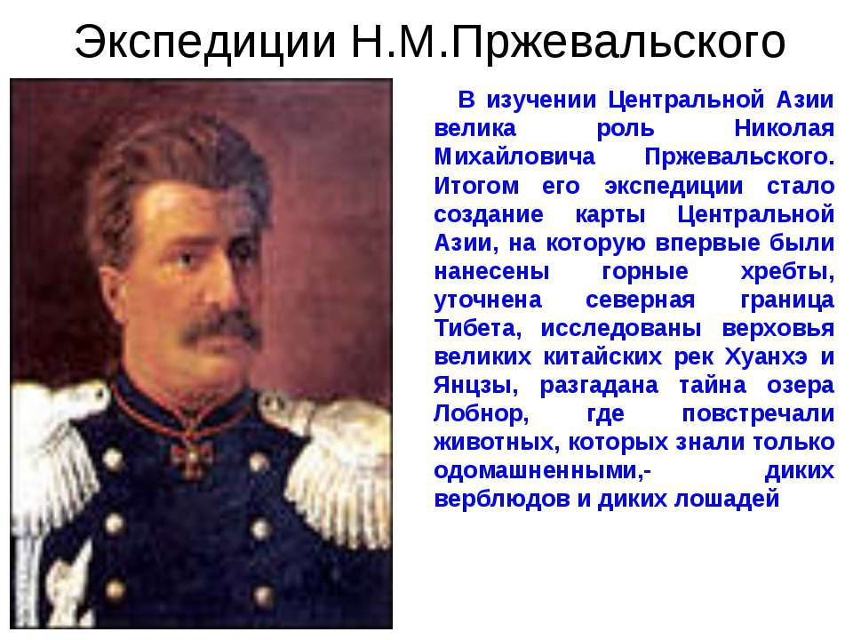 Экспедиции Н.М.Пржевальского В изучении Центральной Азии велика роль Николая ...