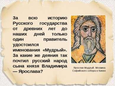За всю историю Русского государства от древних лет до наших дней только один ...