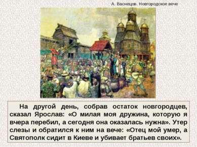 На другой день, собрав остаток новгородцев, сказал Ярослав: «О милая моя друж...