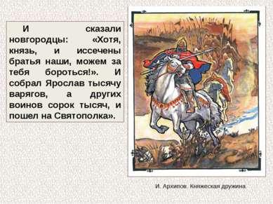 И сказали новгородцы: «Хотя, князь, и иссечены братья наши, можем за тебя бор...