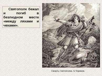 Святополк бежал и погиб в безлюдном месте «между ляхами и чехами». Смерть Свя...