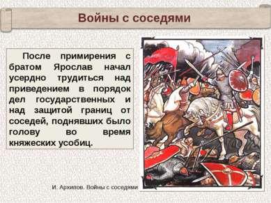 Войны с соседями После примирения с братом Ярослав начал усердно трудиться на...