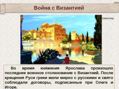 Война с Византией Во время княжения Ярослава произошло последнее военное стол...