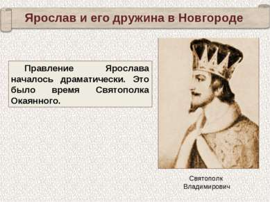 Ярослав и его дружина в Новгороде Правление Ярослава началось драматически. Э...
