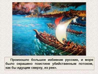 Произошло большое избиение русских, и море было окрашено поистине убийственны...