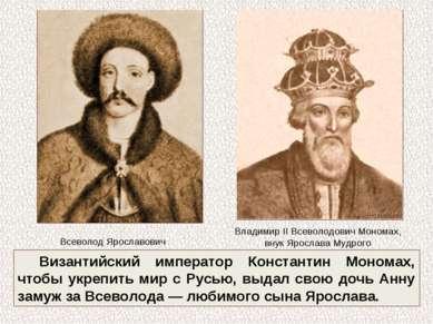 Византийский император Константин Мономах, чтобы укрепить мир с Русью, выдал ...