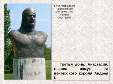 Третья дочь, Анастасия, вышла замуж за венгерского короля Андрея I. Бюст Андр...
