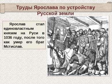 Ярослав стал единовластным князем на Руси в 1036 году, после того как умер ег...