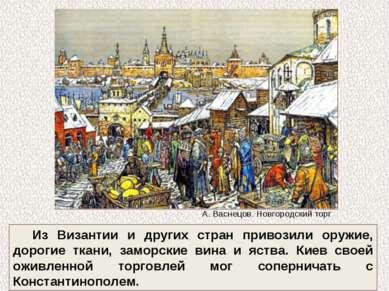 Из Византии и других стран привозили оружие, дорогие ткани, заморские вина и ...
