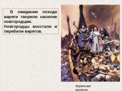 В ожидании похода варяги творили насилие новгородцам. Новгородцы восстали и п...