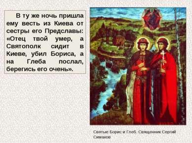 В ту же ночь пришла ему весть из Киева от сестры его Предславы: «Отец твой ум...
