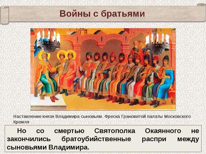 Войны с братьями Но со смертью Святополка Окаянного не закончились братоубийс...