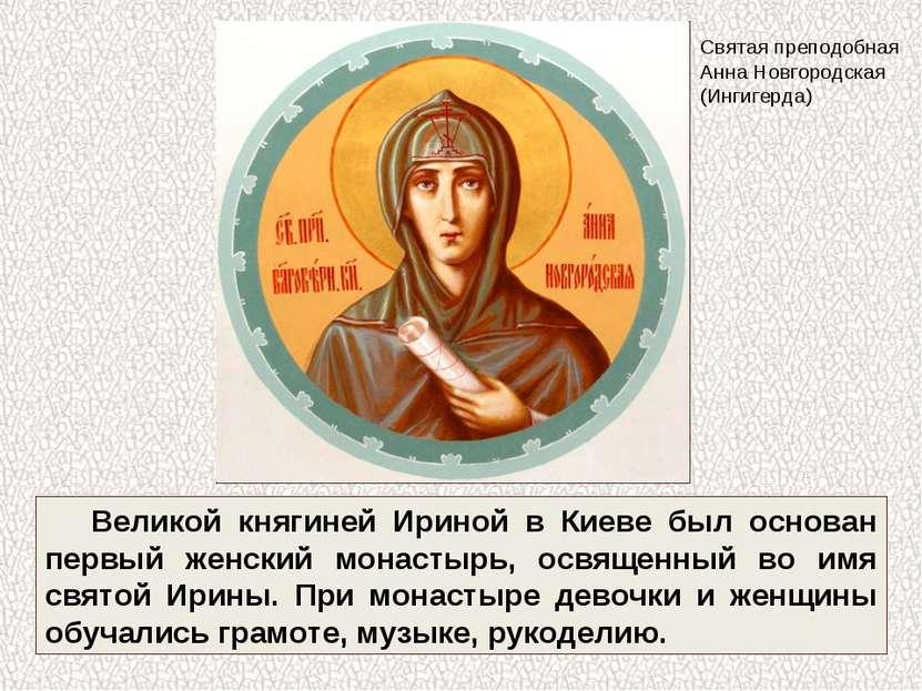 Великой княгиней Ириной в Киеве был основан первый женский монастырь, освящен...