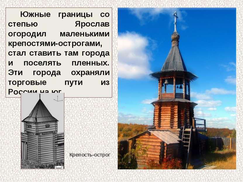 Южные границы со степью Ярослав огородил маленькими крепостями-острогами, ста...