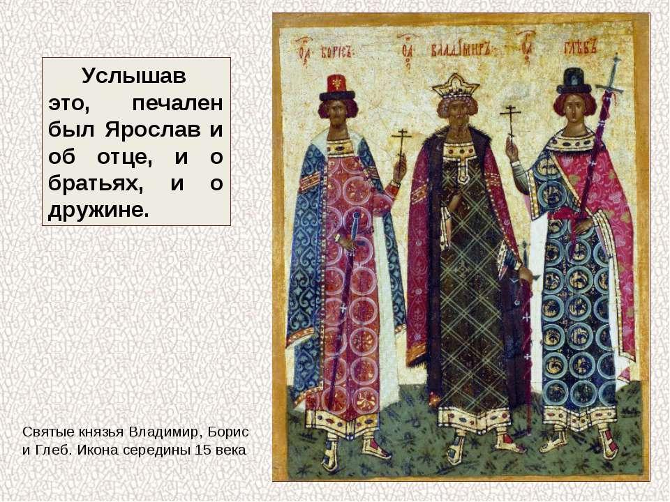 Услышав это, печален был Ярослав и об отце, и о братьях, и о дружине. Святые ...