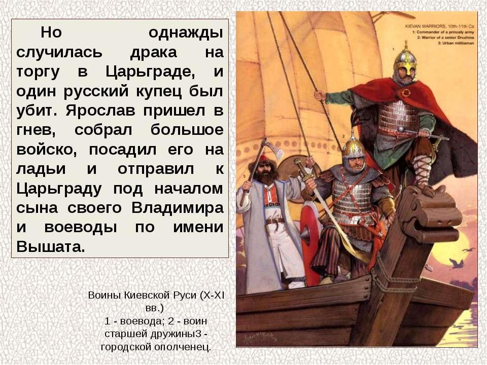 Но однажды случилась драка на торгу в Царьграде, и один русский купец был уби...