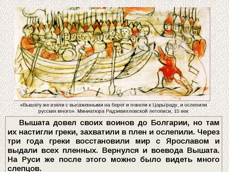 Вышата довел своих воинов до Болгарии, но там их настигли греки, захватили в ...