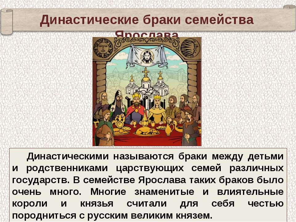 Династические браки семейства Ярослава Династическими называются браки между ...
