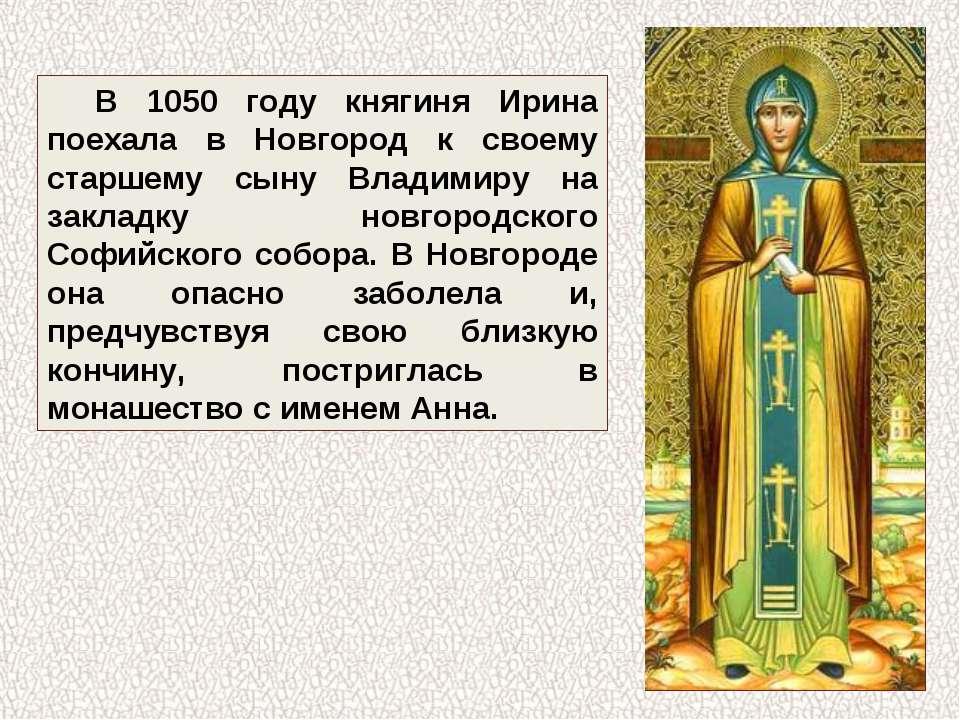 В 1050 году княгиня Ирина поехала в Новгород к своему старшему сыну Владимиру...