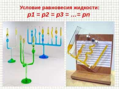 Условие равновесия жидкости: p1 = p2 = p3 = …= pn