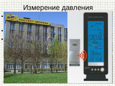 Измерение давления Для измерения атмосферного давления используют барометры р...