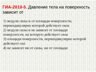 ГИА-2010-5. Давление тела на поверхность зависит от 1) модуля силы и от площа...