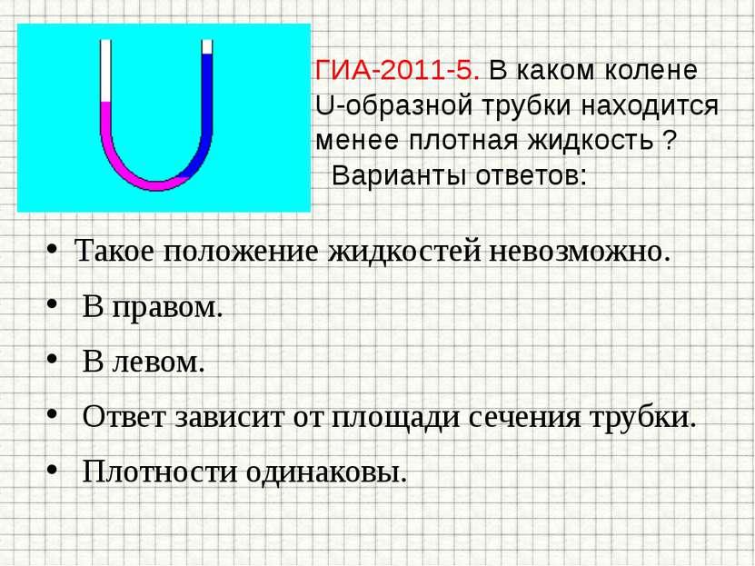ГИА-2011-5. В каком колене U-образной трубки находится менее плотная жидкость...