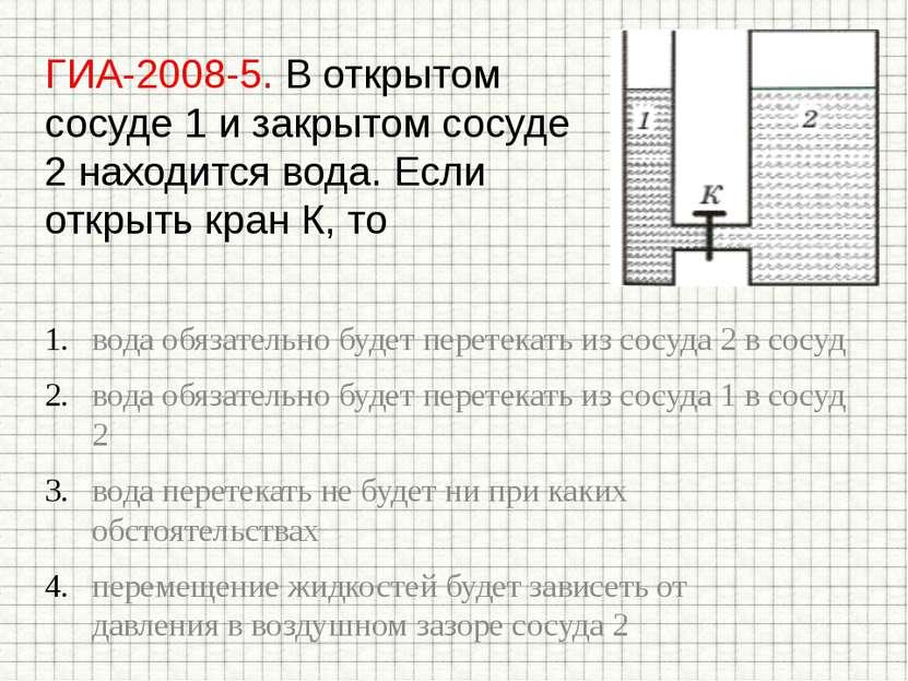 ГИА-2008-5. В открытом сосуде 1 и закрытом сосуде 2 находится вода. Если откр...