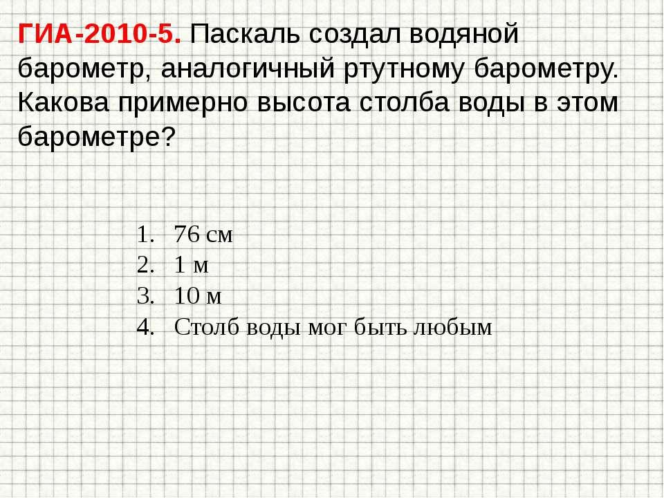ГИА-2010-5. Паскаль создал водяной барометр, аналогичный ртутному барометру. ...