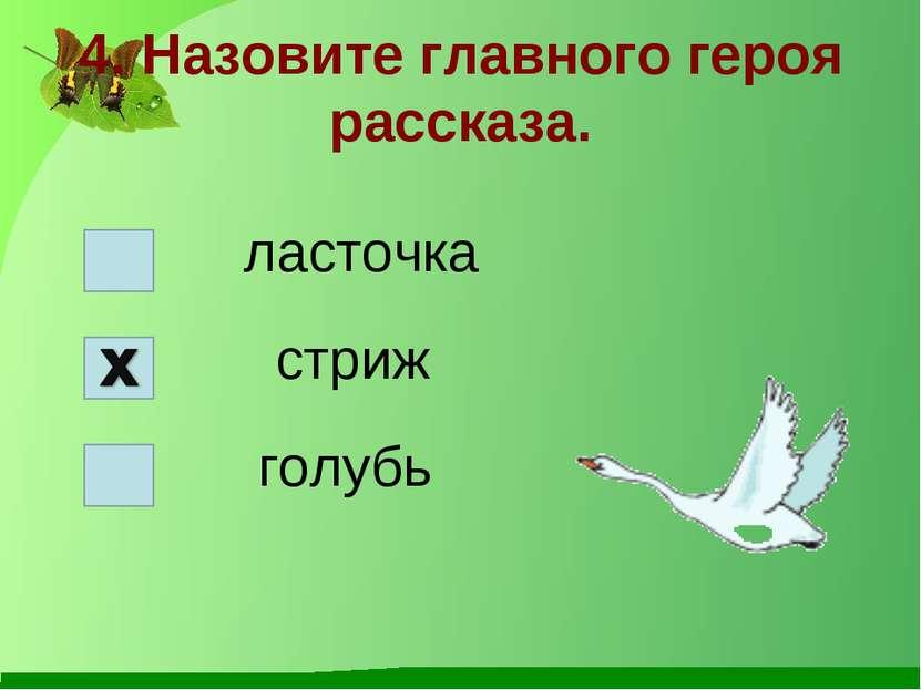 4. Назовите главного героя рассказа. ласточка стриж голубь