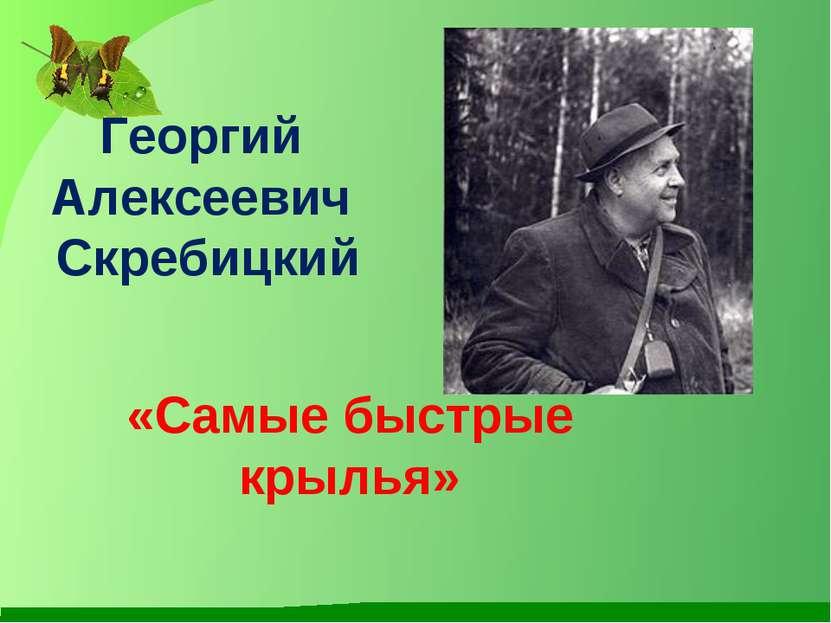 Георгий Алексеевич Скребицкий «Самые быстрые крылья»