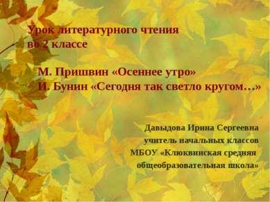 Урок литературного чтения во 2 классе Давыдова Ирина Сергеевна учитель началь...