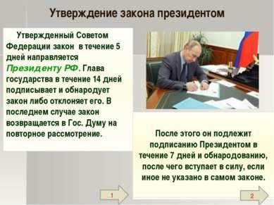 Утвержденный Советом Федерации закон в течение 5 дней направляется Президенту...
