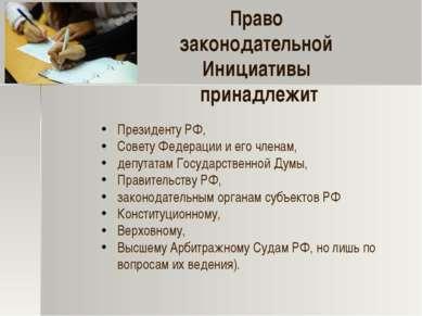 Право законодательной Инициативы принадлежит Президенту РФ, Совету Федерации ...