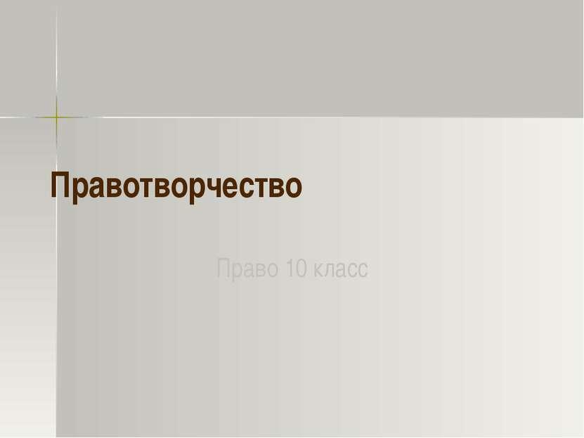 """Правотворчество Право 10 класс Савка Н.В., учитель МБОУ """"Февральская СОШ"""", 20..."""