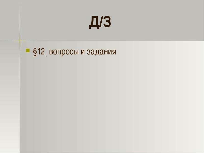 §12, вопросы и задания Д/З Текст заголовка