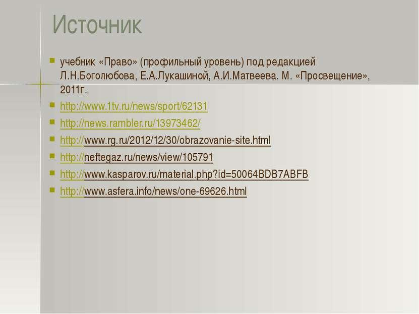 Источник учебник «Право» (профильный уровень) под редакцией Л.Н.Боголюбова, Е...
