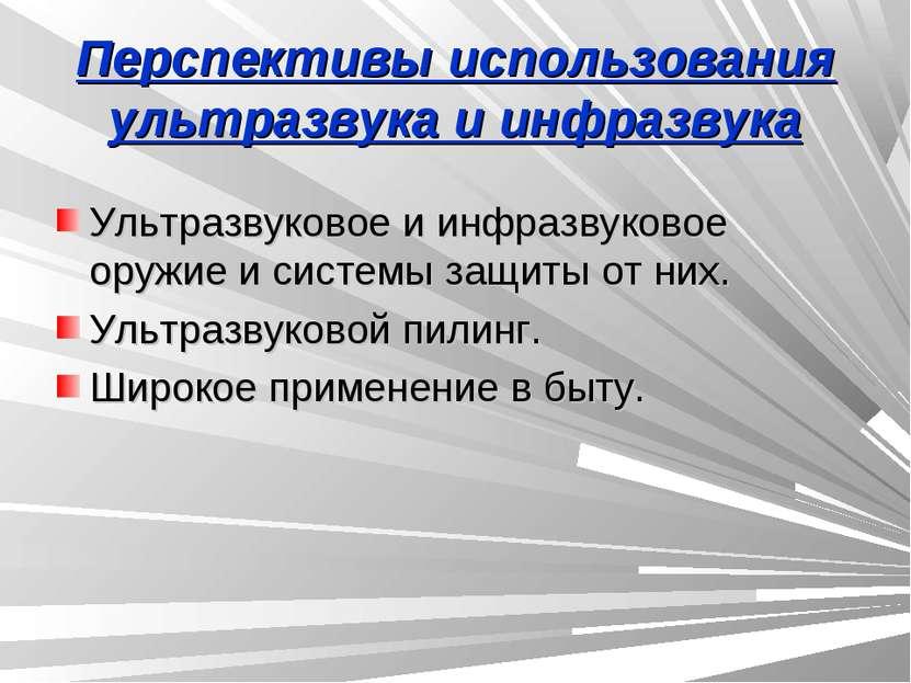 Перспективы использования ультразвука и инфразвука Ультразвуковое и инфразвук...