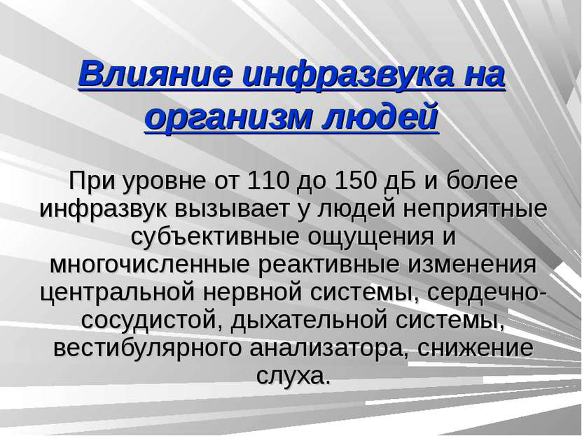 Влияние инфразвука на организм людей При уровне от 110 до 150 дБ и более инфр...