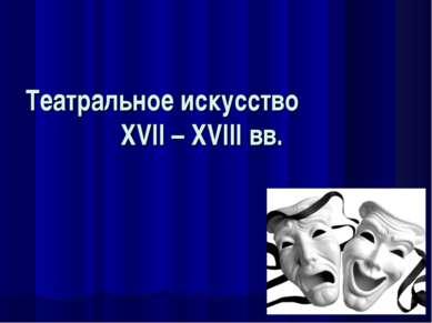 Театральное искусство XVII – XVIII вв.