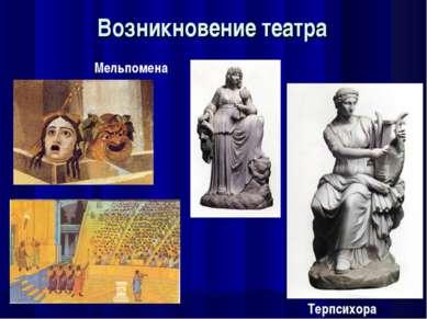 Возникновение театра Мельпомена Терпсихора