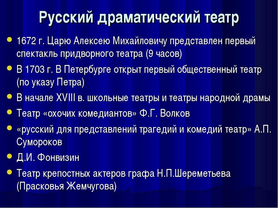 Русский драматический театр 1672 г. Царю Алексею Михайловичу представлен перв...