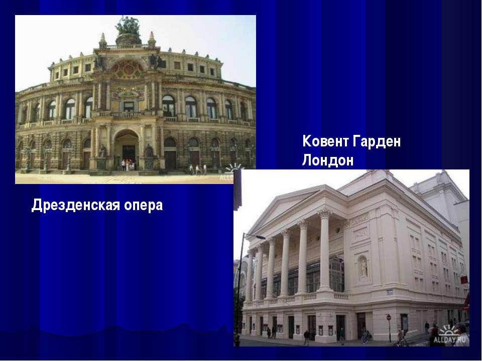 Дрезденская опера Ковент Гарден Лондон