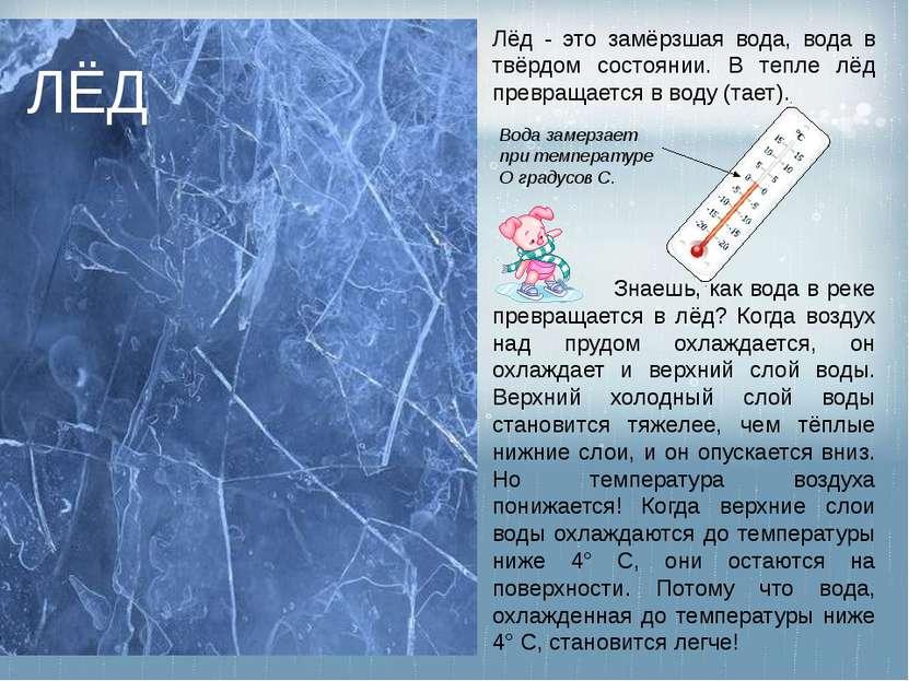 Вода замерзает при температуре О градусов С. Лёд - это замёрзшая вода, вода в...