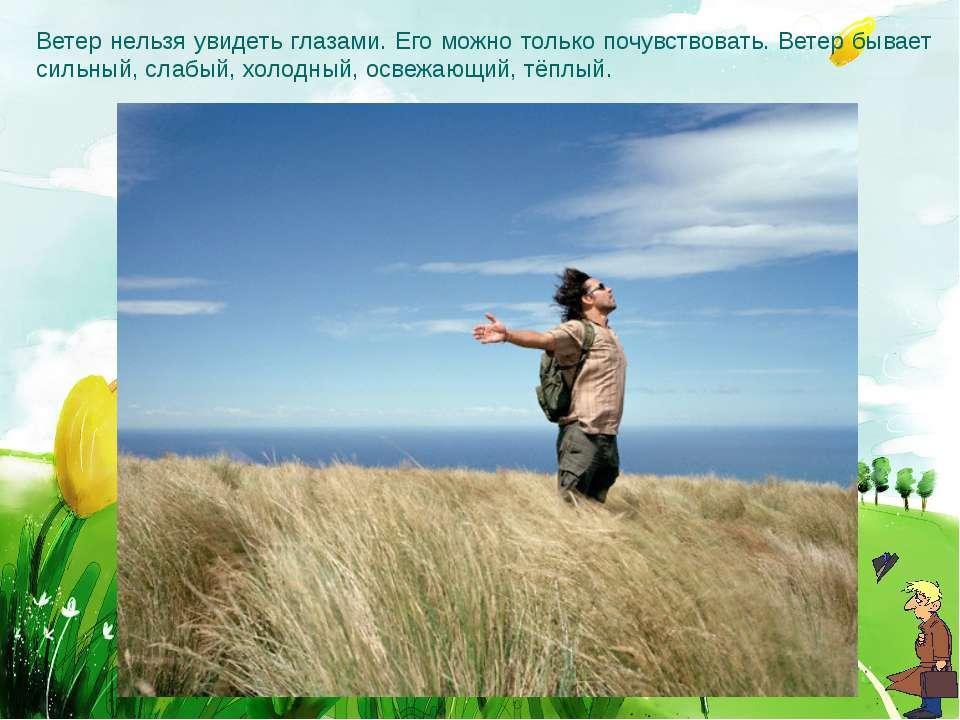 Ветер нельзя увидеть глазами. Его можно только почувствовать. Ветер бывает си...