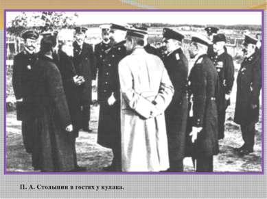 П. А. Столыпин в гостях у кулака.